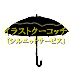 シルエット)傘002
