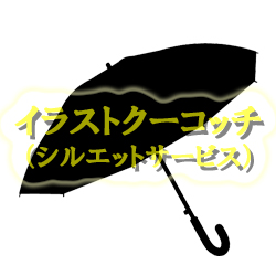 シルエット)傘003