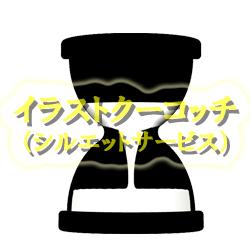 砂時計002