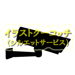 シルエット)防犯カメラ003