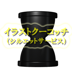 光沢)砂時計001