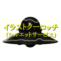 光沢)UFO001