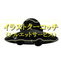 光沢)UFO002