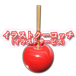 りんご飴001