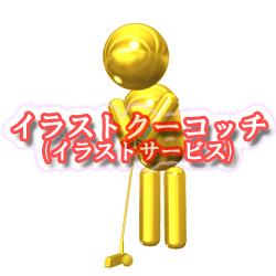 提案 ゴールドパット003