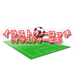 サッカーピッチ001