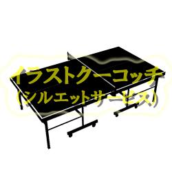 シルエット)卓球台001