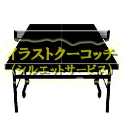 シルエット)卓球台004