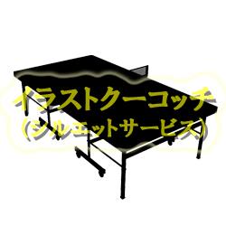 シルエット)卓球台006