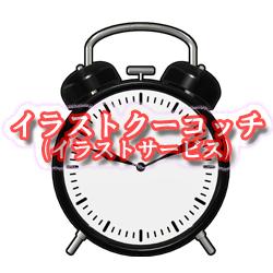 目覚まし時計002
