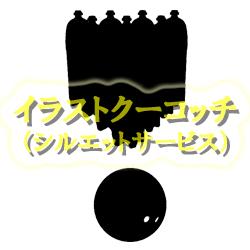 シルエット)ペットボトルボウリング004