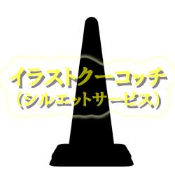 シルエット)カラーコーン001