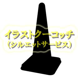 シルエット)カラーコーン002