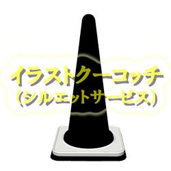 シルエット)カラーコーン004
