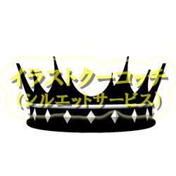 シルエット)王冠001