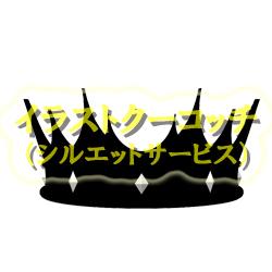 シルエット)王冠002