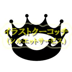 シルエット)王冠003