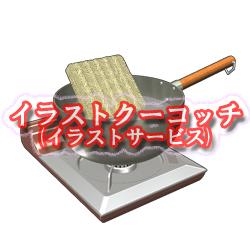 ラーメン調理001