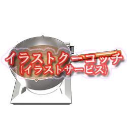 ラーメン調理002