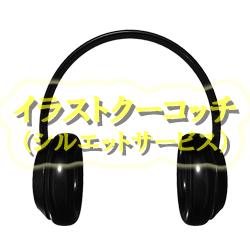 光沢)ヘッドホン001