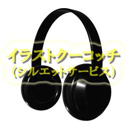 光沢)ヘッドホン002