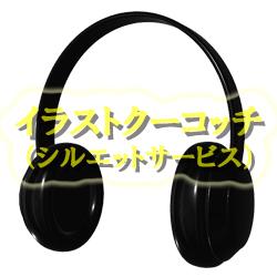 光沢)ヘッドホン003