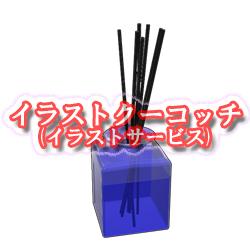 ディフューザー 芳香剤001