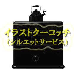 光沢)石油ストーブとやかん001
